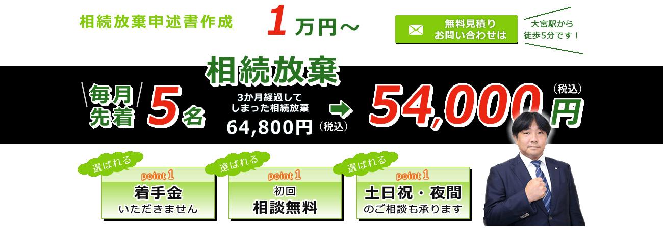 相続放棄1.5万円~